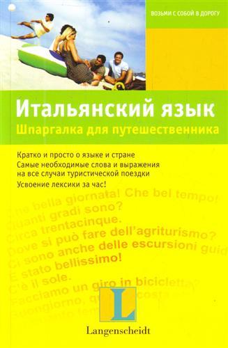 Корсо С. Итальянский язык Шпарг. для путешественника ISBN: 9785170612987