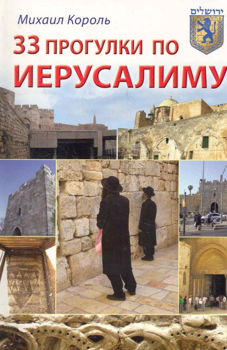 Король М. 33 прогулки по Иерусалиму