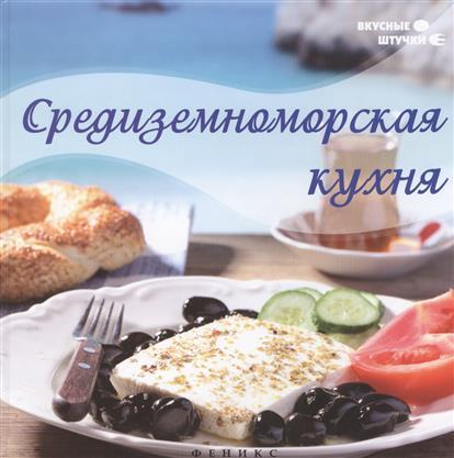 Данелия А. Средиземноморская кухня средиземноморская европа