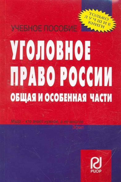 Уголовное право России Общая и Особ. части