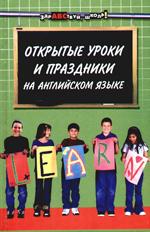 Открытые уроки и праздники на англ. языке