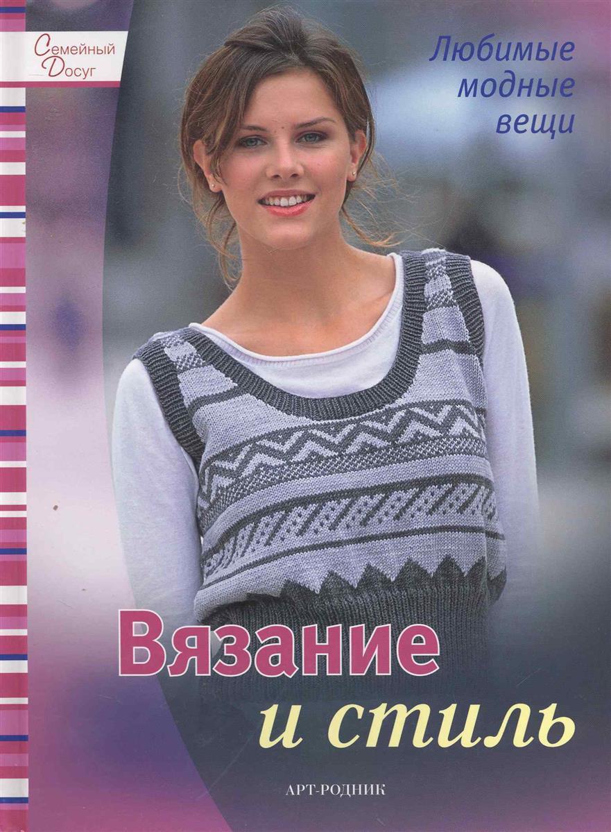 Вязание и стиль. Любимые модные вещи / (Семейный досуг). Кайсарова Л. (Арт-Книга сервис)