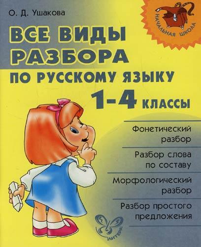 Ушакова О. Все виды разбора по рус. языку 1-4 кл  ушакова о напиши диктант без ошибок 1 4 кл