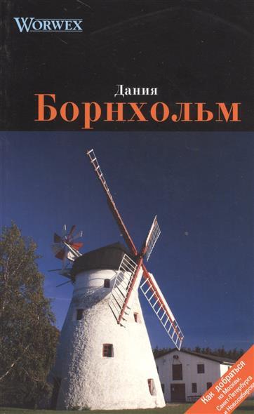 Моденов А., Моденова Ю. Борнхольм. Путеводитель