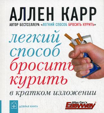 Карр А. Легкий способ бросить курить в кратком изложении легкий способ бросить курить