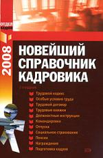 Новейший справочник кадровика 2008