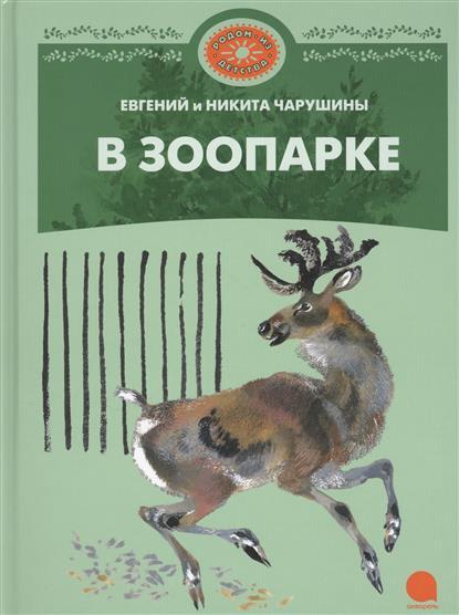 Чарушин Е.: В зоопарке