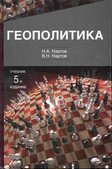 Геополитика Учебник