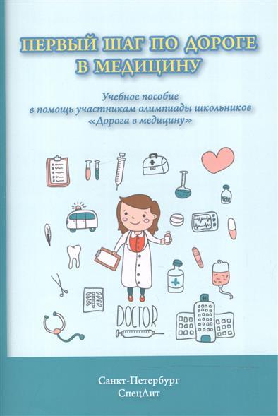 Первый шаг по дороге в медицину. Учебное пособие в помощь участникам олимпиады школьников