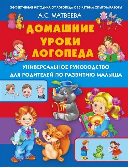 Матвеева А. Домашние уроки логопеда. Универсальное руководство для родителей по развитию малыша матвеева а с домашние уроки логопеда универсальное руководство по развитию малыша