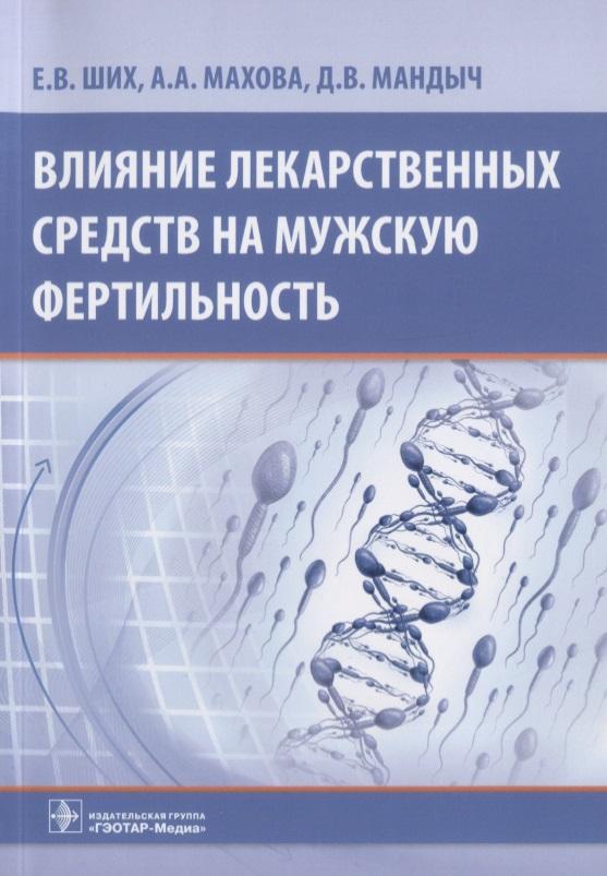 Ших Е., Махова А., Мандыч Д. Влияние лекарственных средств на мужскую фертильность