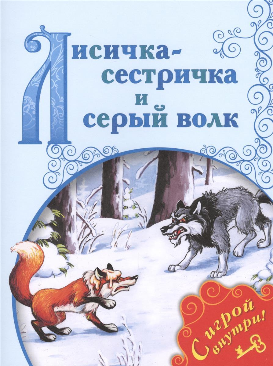Афанасьев А. (обраб.) Лисичка-сестричка и серый волк лисичка сестричка и серый волк