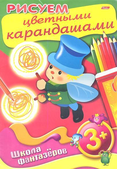 Рисуем цветными карандашами. 3+