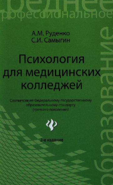 Руденко А., Самыгин С. Психология для медицинских колледжей