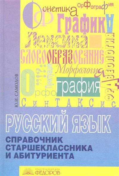 Русский язык Справочник старшеклассника и абитуриента