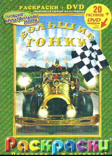 Лучшие м/ф мира Большие гонки… nika ку2п 15 большие гонки