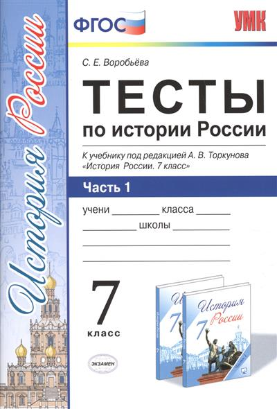 Тесты по истории России к учебнику под редакцией А.В. Торкунова. 7 класс. Часть 1