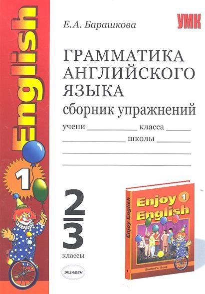 Грамматика английского языка. Сборник упражнений. 2-3 классы. К учебнику М.З. Биболетовой и др.