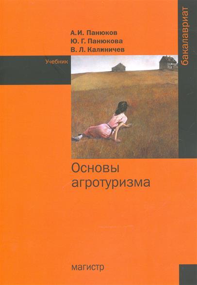 Основы агротуризма. Учебник