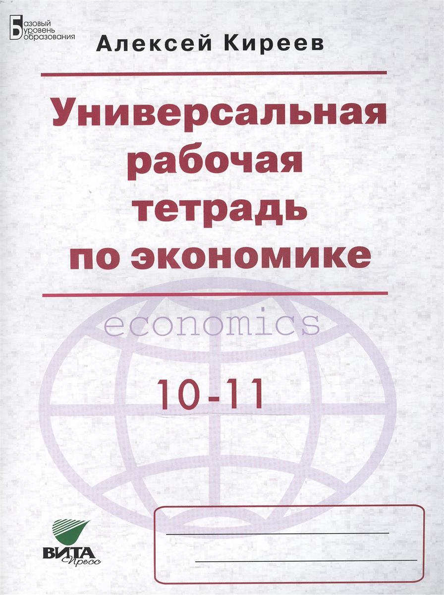 Универсальная рабочая тетрадь по экономике: пособие для 10-11 классов (базовый уровень)