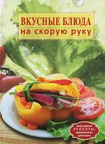 Нестерова Д. Вкусные блюда на скорую руку