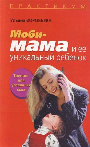 Моби-мама и ее уникальный ребенок