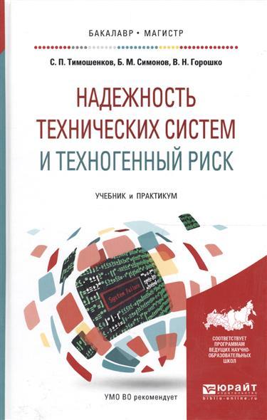 Надежность технических систем и техногенный риск. Учебник и практикум для бакалавриата и магистратуры