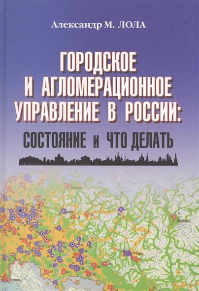 Городское и агломерационное управление в России состояние и что делать