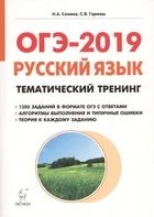 ОГЭ-2019. Русский язык. 9 класс. Тематический тренинг