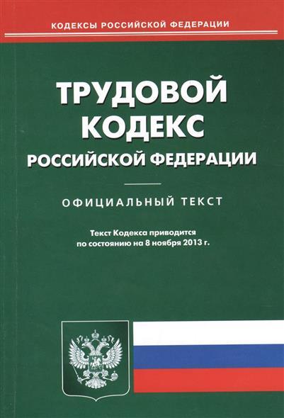 Трудовой кодекс Российской Федерации по состоянию на 8 ноября 2013 года