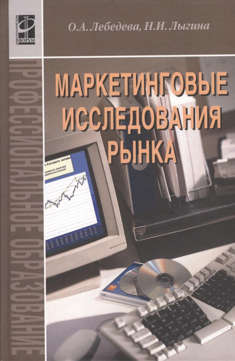 Лебедева О., Лыгина Н. Маркетинговые исследования рынка: Учебник