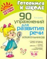 90 упражнений для развития речи дошкольников 5-6 лет
