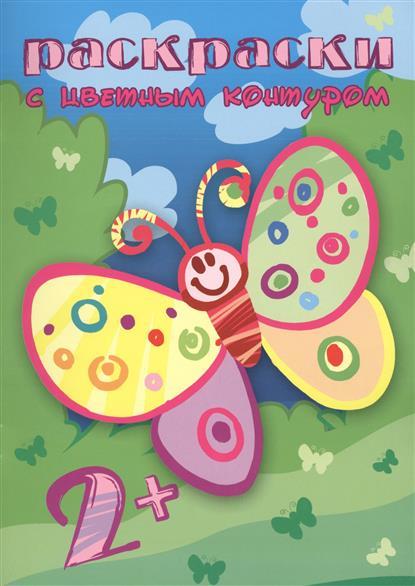 Савушкин С.: А бабочка крылышками... Раскраски с цветным контуром