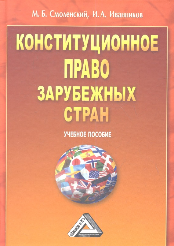 Смоленский М., Иванников И. Конституционное право зарубежных стран. Учебное пособие