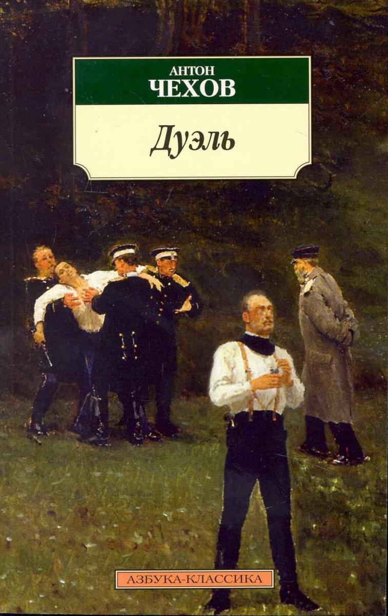 Чехов А. Дуэль антон чехов дуэль