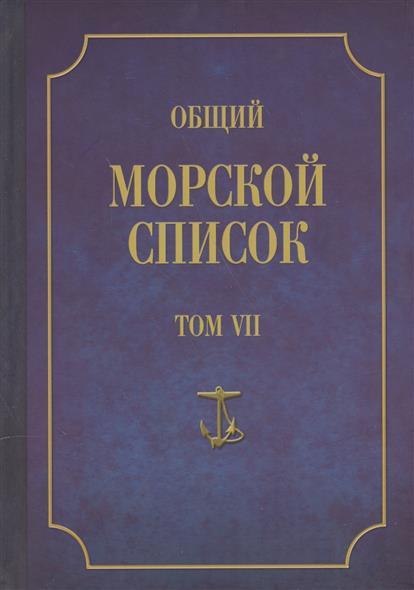 Общий морской список. От основания флота до 1917 г. Том VII. Царствование императора Александра I. Часть VII. Д-О
