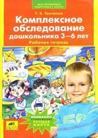 Комплексное обследование дошкольника 3-6 лет Р/т