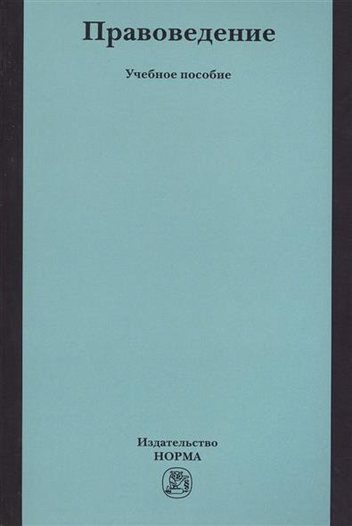 Фото - Малько А., Саломатин А. (ред.) Правоведение. Учебное пособие малько а ред правоведение учебник пятое издание стереотипное