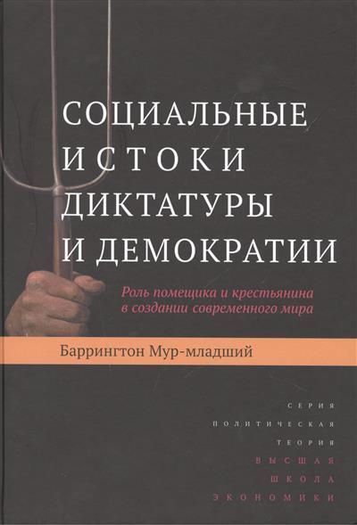 Социальные истоки диктатуры и демократии