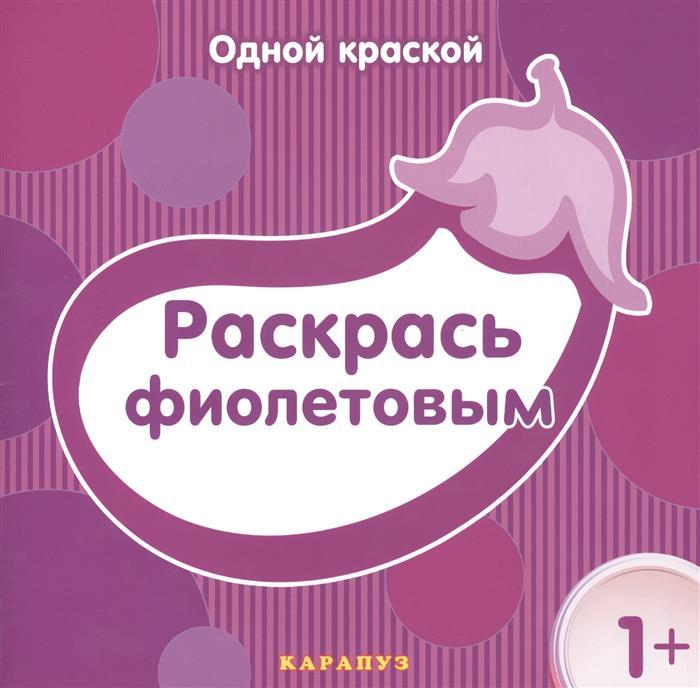 Савушкин С. (ред.) Раскрась фиолетовым савушкин с ред лето 12 карточек с текстами и рекомендациями