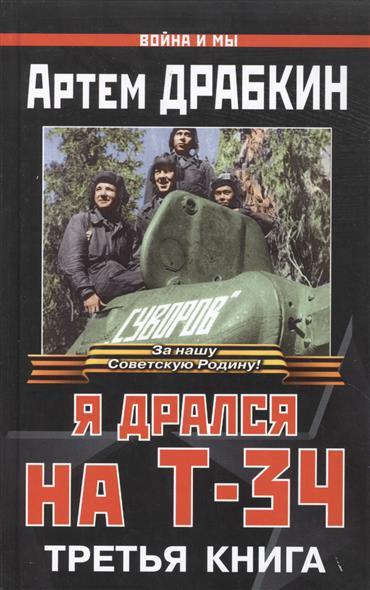 Драбкин А. Я дрался на Т-34. Третья книга книги эксмо я дрался на тигре немецкие танкисты рассказывают