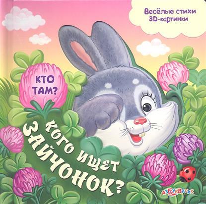 Кого ищет зайчонок? Открой - и слушай!