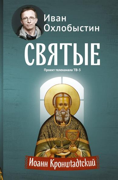 Охлобыстин И. Иоанн Кронштадский
