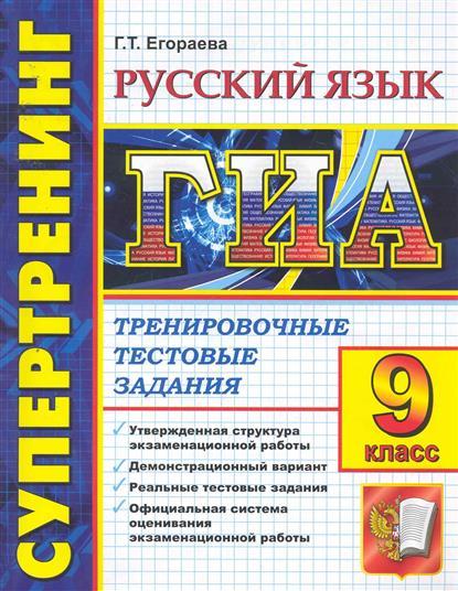 ГИА Русский язык 9 кл Тренир. тест. задания