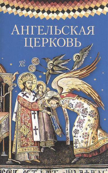 Посадский Н. (сост.) Ангельская Церковь. Сборник