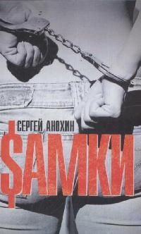 Анохин С. Самки