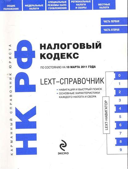 LEXT-справочник Налоговый кодекс РФ
