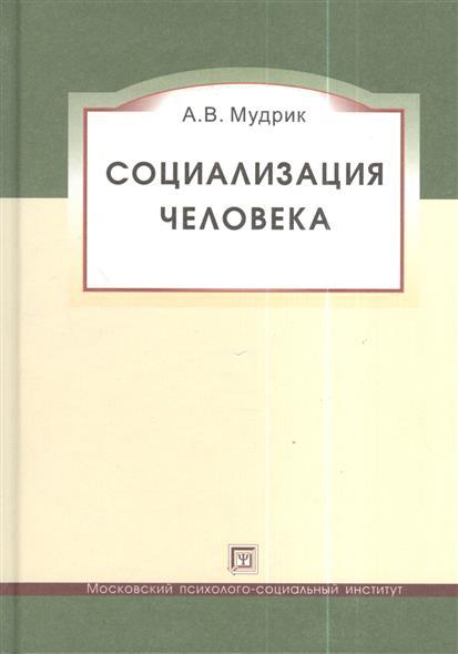 Социализация человека. Учебное пособие. 3-е издание, исправленное и дополненное