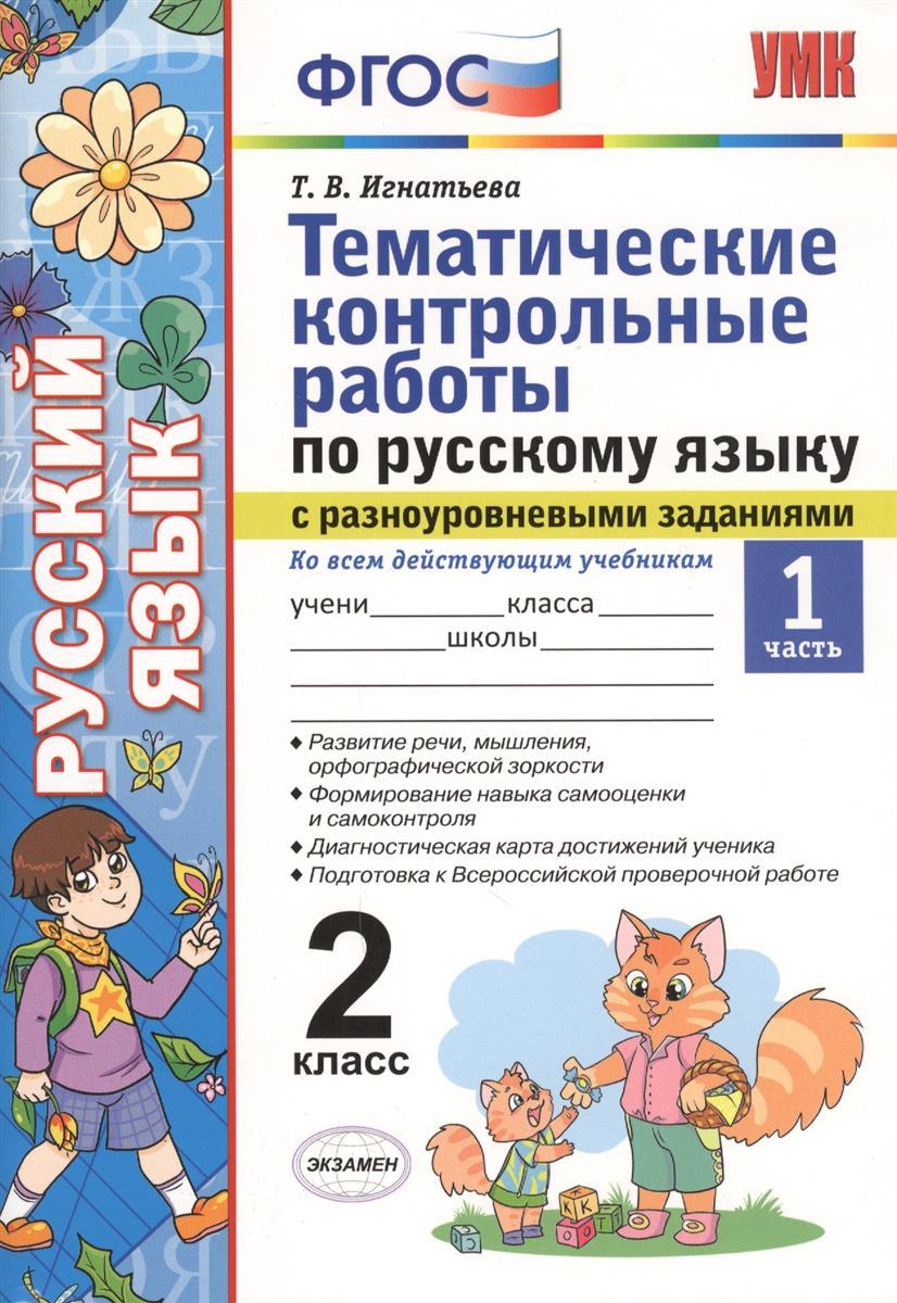 Игнатьева Т.: Тематические контрольные работы по русскому языку с разноуровневыми заданиями. 2 класс. Часть 1