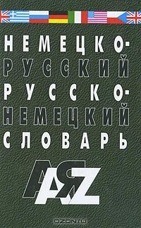 Галахов Н., Гуков С. Немецко-русский, русско-немецкий словарь